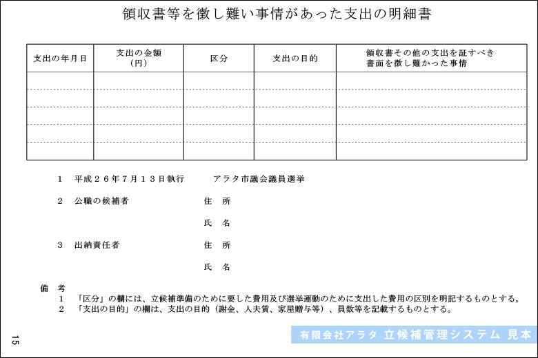 印鑑照合 ポスター掲示場受領 ...